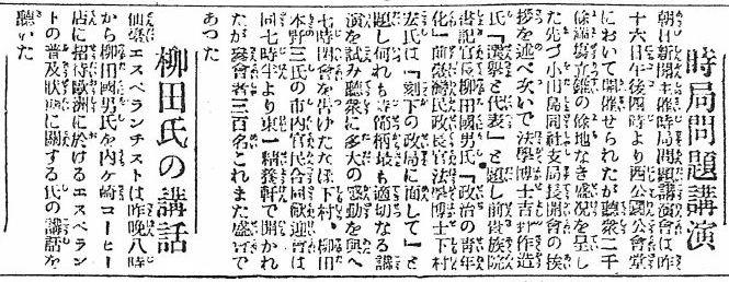 エスペラントづいた柳田國男