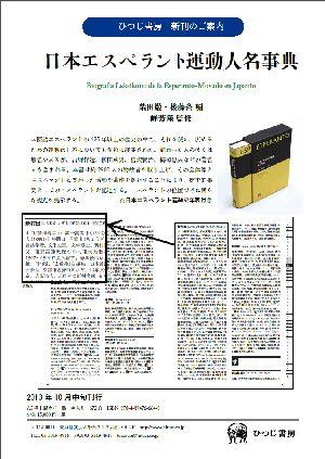 日本エスペラント運動人名事典』